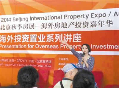 图为国信美投总裁陆鹤壬在海外投资置业系列讲座上为